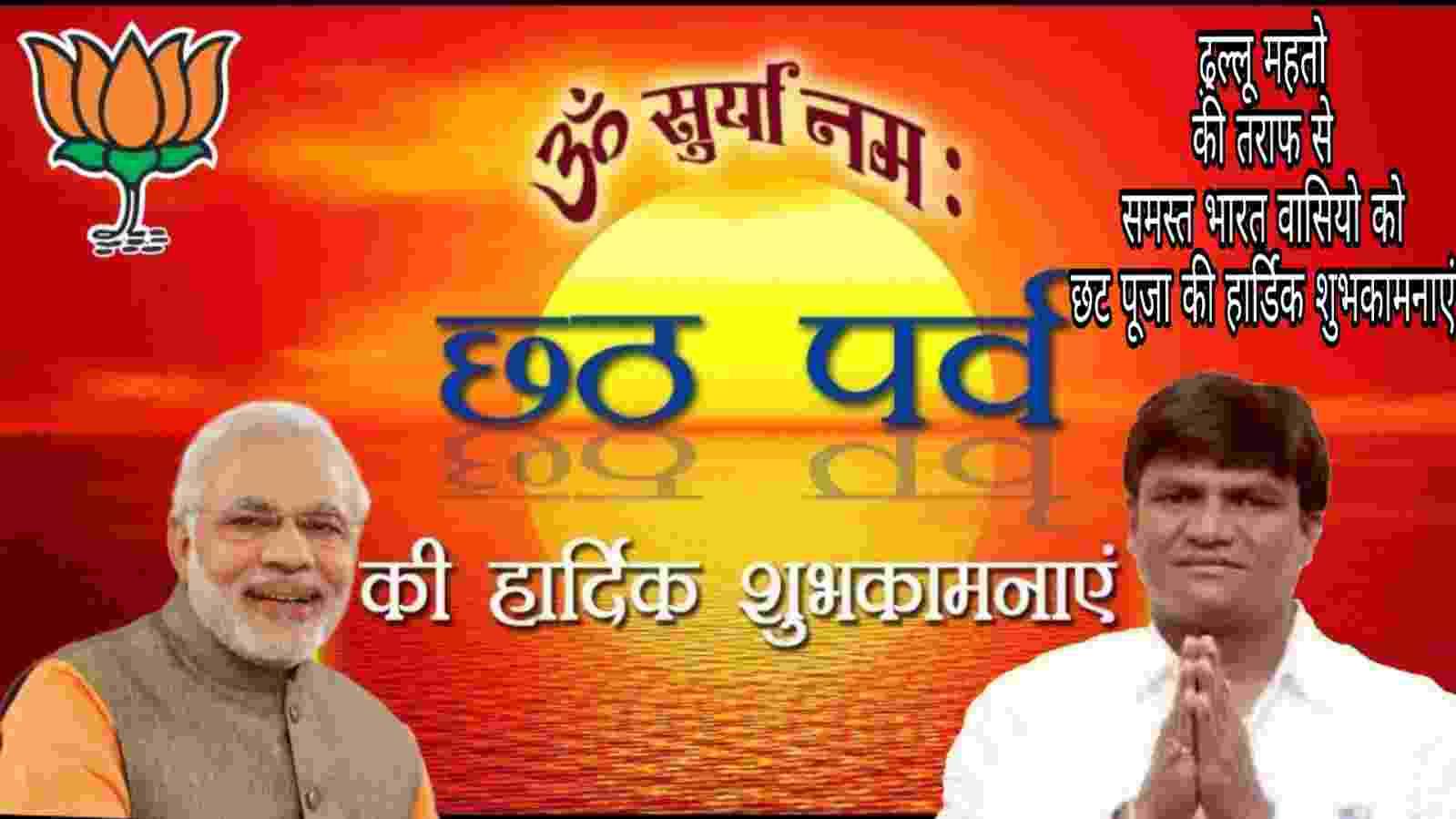 ढुल्लू महतो की तराफ से समस्त भारत वासियो को छट पूजा की हार्डिक शुभकामनाएं |